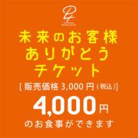 ticket4000
