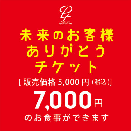 ticket7000