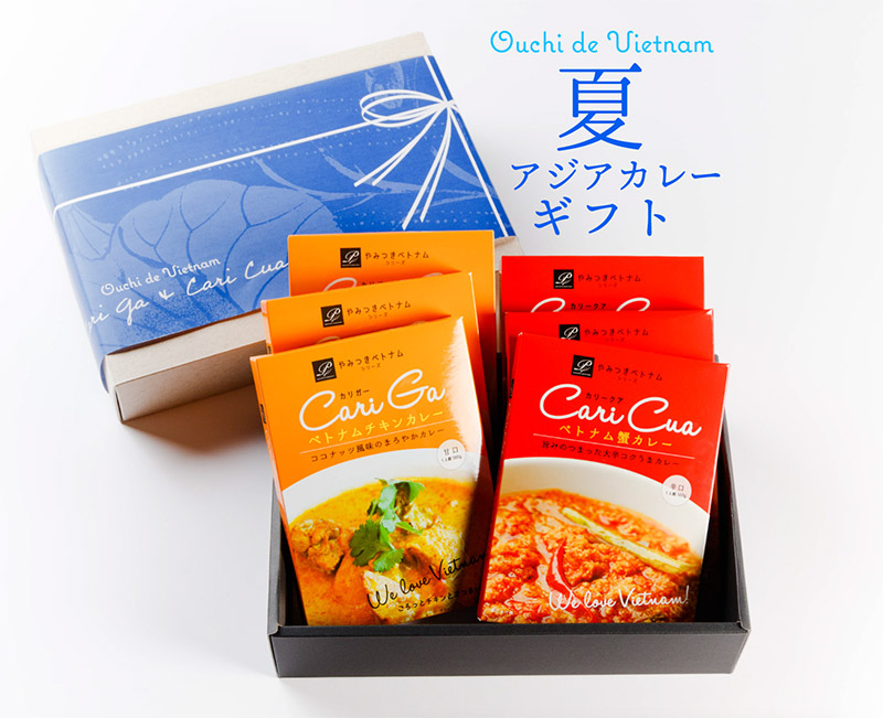 vcurry-summer-gift