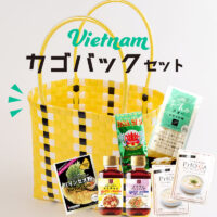 vietnam-basket-set