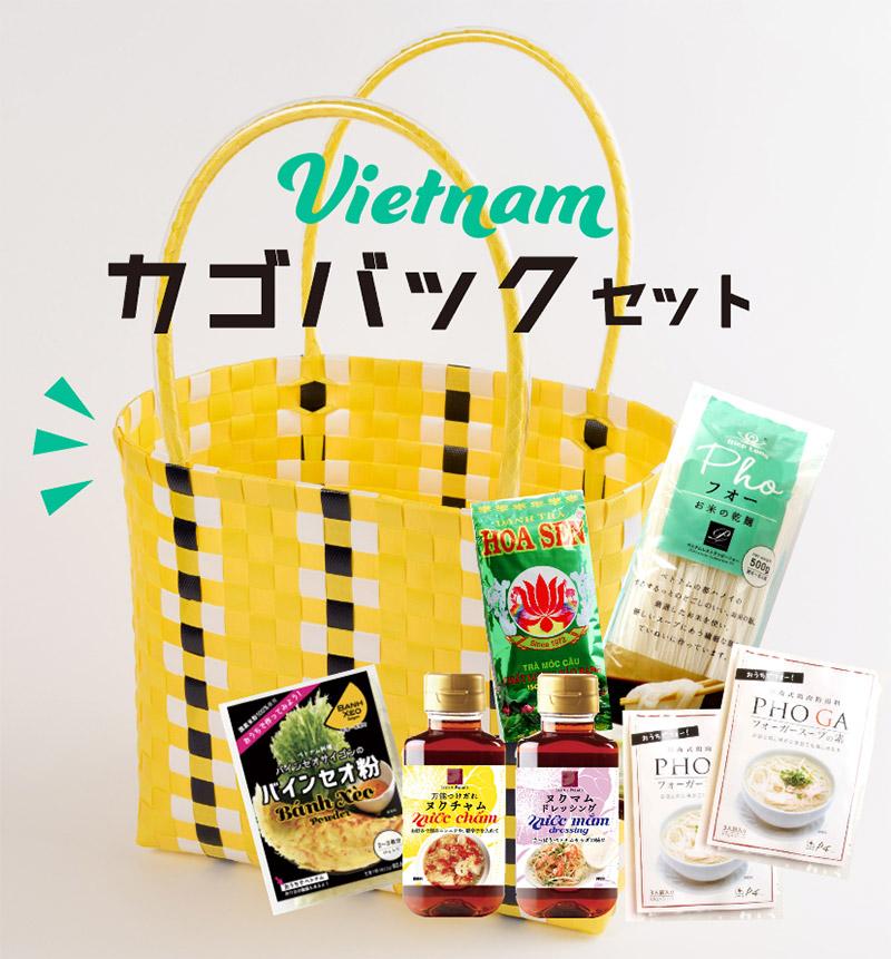vietnam-basket-set