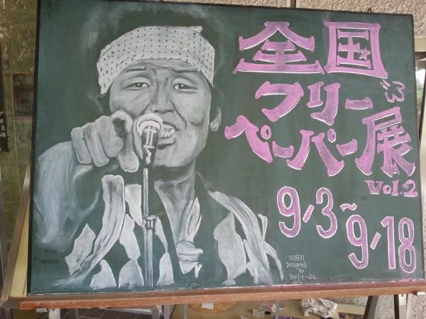 Masami Kikukawaさん提供