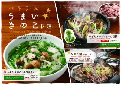 きのこマット2017_新宿2