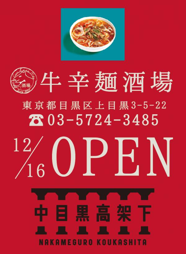 中目黒高架下「牛辛麺酒場」
