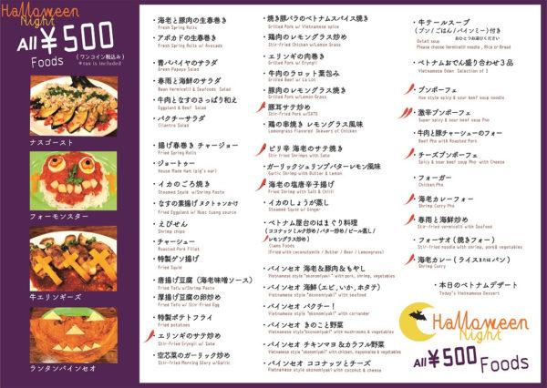 バインセオサイゴン中目黒店でハロウインナイト!!
